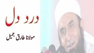 Dard E Dil - درد دل - Maulana Tariq Jameel - مولانا طارق جمیل
