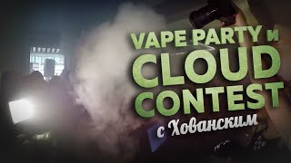 vape party и cloud contest с хованским