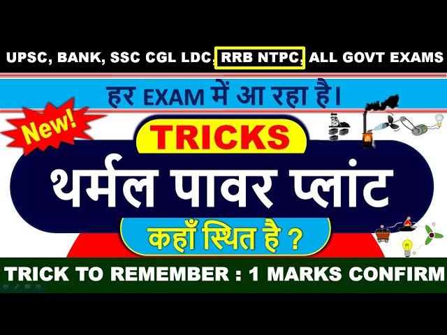 Gk Tricks : Thermal Power Plant in India | in Hindi