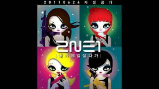 2NE1 - I AM THE BEST (HD/ AUDIO)