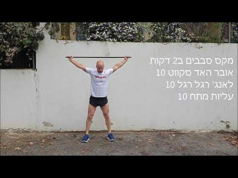 אימון 20 תכנית אימון המסלול