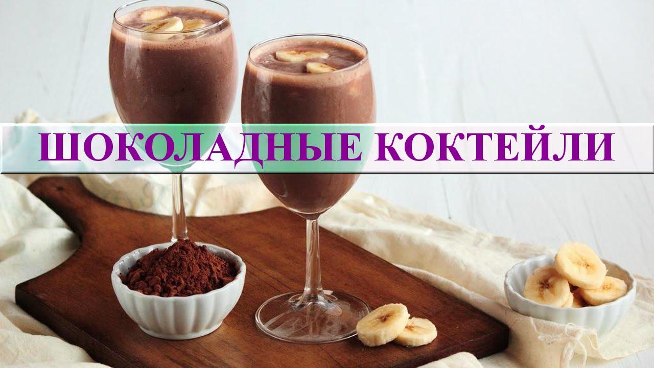 рецепт как делать шоколадный коктейль видео
