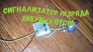 Сигнализатор разряда аккумулятора