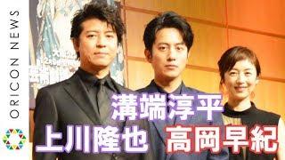 チャンネル登録:https://goo.gl/U4Waal 俳優の溝端淳平が19日、日本テ...