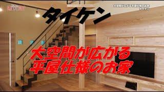 今回ご紹介するのは、タイケン|大空間が広がる平屋仕様のお家 ご出演は、タイケン:田井社長 ------------------------------------------------------ 今回は...