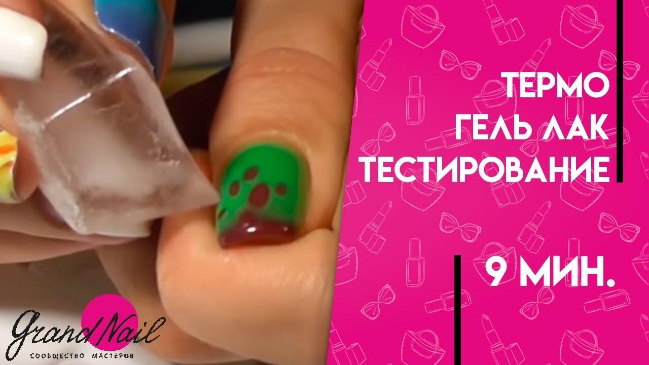 термо гель лак на ногтях фото