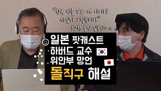 일본 팟캐스트의 통쾌한 해설#일본방송#일본반응#한일관계…