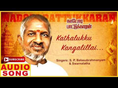 Kathalukku Kangal Illai Song | Nadodi Pattukaran Tamil Movie Songs | Karthik | Mohini | Music Master