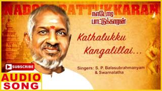Kathalukku Kangal Illai Song | Nadodi Pattukaran Tamil Movie Songs | Karthik | Mohini | Music Master