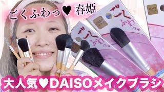 【100均♡ダイソー】大人気メイクブラシ春姫使用レビュー!100-yen makeup brush thumbnail
