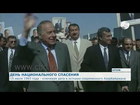 15 июня 1993 года - ключевая дата в истории современного Азербайджана