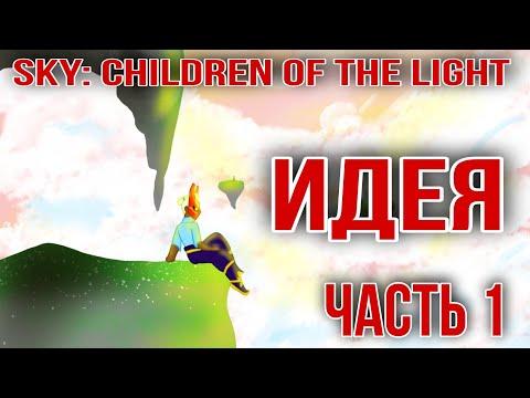Видео: Прохождение без плаща и против правил/ Sky: children of the light