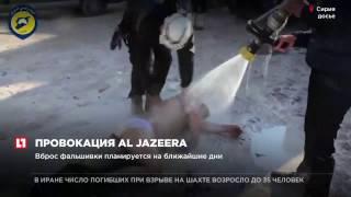 """Стрингеры """"Аль-Джазиры"""" провели постановочные съемки химатаки в Сирии"""