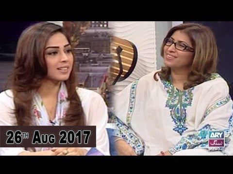 Breaking Weekend - Guest: Vaneeza Ahmad - 26th August 2017