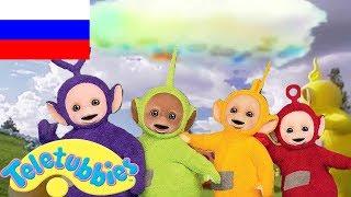 Телепузики На Русском | Развивающий фильм для детей | Развивающий мультик для малышей