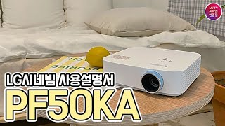 LG전자 빔프로젝터 시네빔 PF50KA 사용법