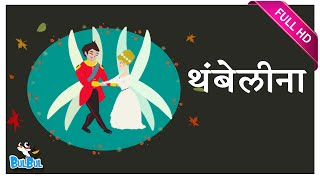 Cute Thumbelina Princess Story - Hindi Bed Time Stories For Kids - Happy Children Day
