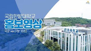[공식] 국립 한밭대학교 홍보영상(7분10초)