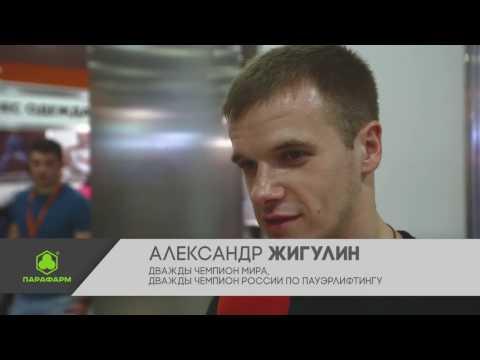Пауэрлифтер Александр Жигулин о Леветоне на SN-PRO 2016