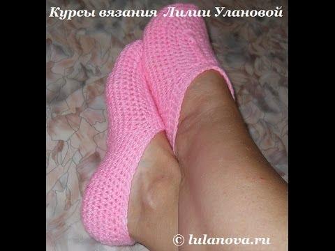 Следки крючком - Crochet