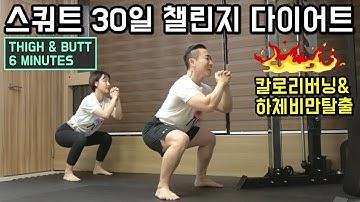 하루 딱6분! 다리라인 살리는 운동 [허벅지&엉덩이]
