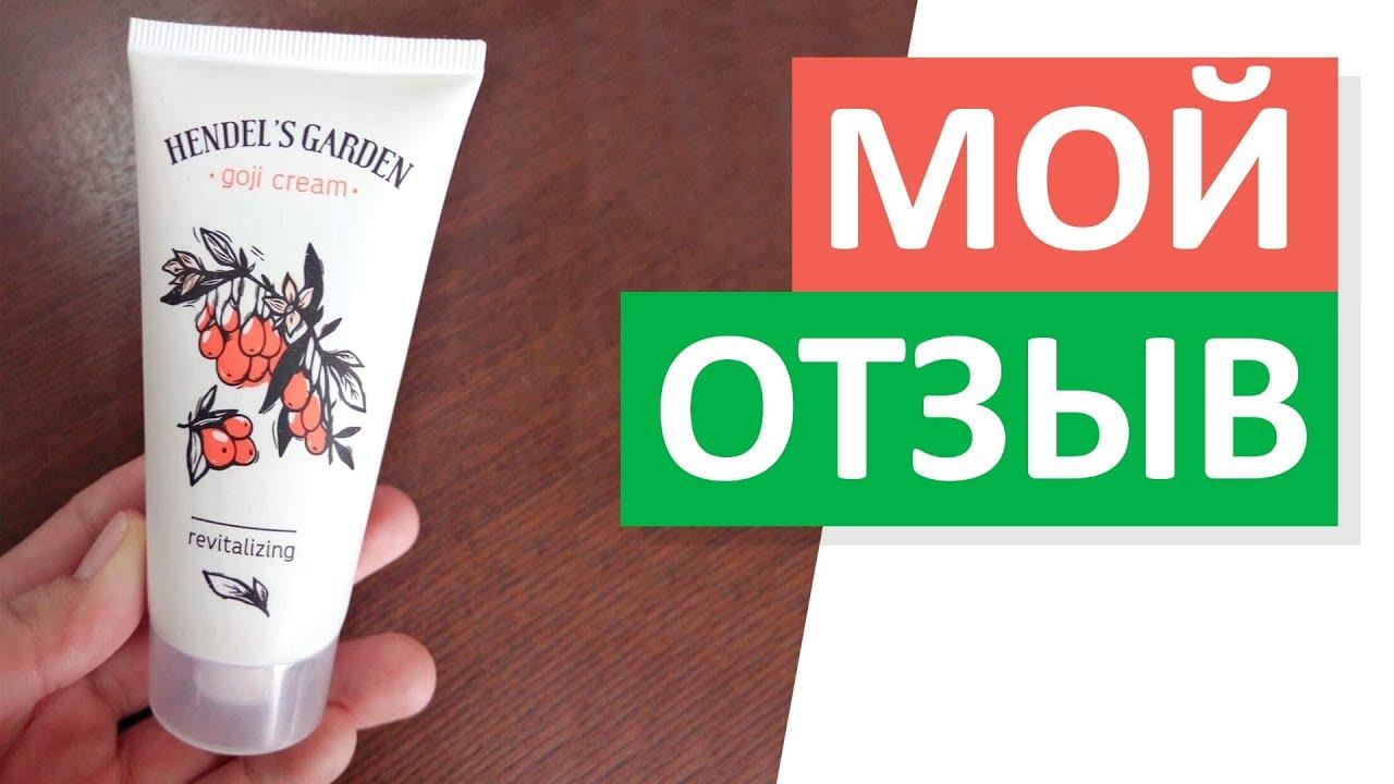 Отзыв на Годжи Крем (Goji Cream) | чай для похудения тайфун купить