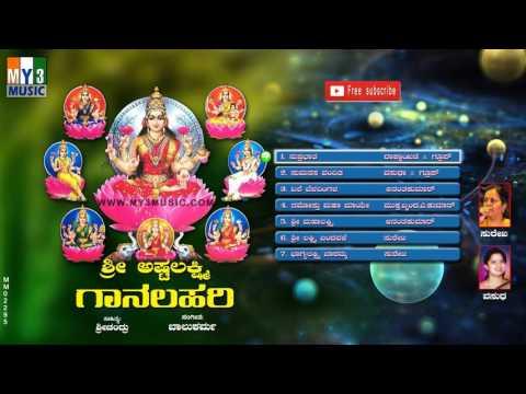 ಶ್ರೀ ಅಷ್ಟ ಲಕ್ಷ್ಮಿ Stotram | KANNADA BHAKTI SONGS | SRI ASTALAKSHMI GANALAHARI |Ashta Lakshmi Stuthi