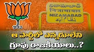 Viral Politics : ఆ పార్టీలో ఎన్నడూలేని గ్రూపు రాజకీయాలు..? || Nizamabad