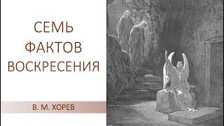 """""""Пасха наша - ХРИСТОС"""" - семь фактов воскресения (Пасха 2020)"""