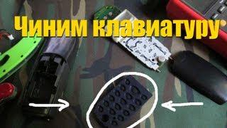Как восстановить, починить клавиатуру на телефонах и т.п устройствах. Siemens Gigaset A100