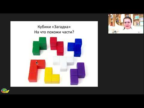Запись Вебинара развивающие игры на объемое моделирование