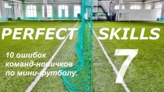 10 ошибок в игре любительских команд по мини-футболу | Тренер-онлайн