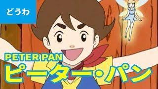 ピーター・パン(日本語版)/ PETER PAN (JAPANESE) アニメ世界の名作童話/日本語学習