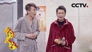 《中国文艺》 20190826 解忧俱乐部  CCTV中文国际