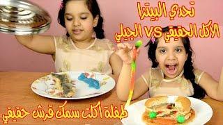 تحدي بيتزا الاكل الحقيقي ضد الاكل الجيلاتيني!!طفلة أكلت سمك قرش حقيقي !!! صارت أكثر بيتزا مطاطية !!