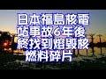 日本福島核電站事故6年後終找到熔毀核燃料碎片