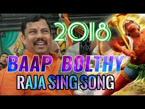 Baap Bolty Raja singh new song 2018 Dj Raja singh new 2018