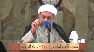 الشيح عبدالله دشتي - ما ورد من أئمة أهل البيت عليهم السلام حول العناية الربانية بالنبي أثناء طفولته