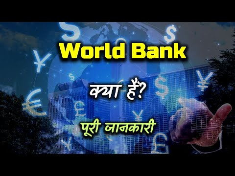 What is World Bank With Full Information? – [Hindi] – Quick Support