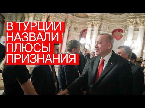 ВТурции назвали плюсы признания Крыма российским