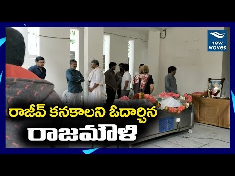 రాజీవ్ కనకాలని ఓదార్చిన రాజమౌళి Rajamouli Pays Homage to Devadas Kanakala | Rajeev, Suma | New Waves