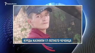 Казнь чеченца, замазанный Ислам Кадыров и убийство дагестанца в Киеве