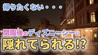 閉園後の東京ディズニーシーに隠れてられる?