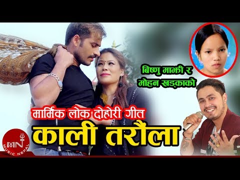 Bishnu Majhi & Mohan Khadka New Song 2075/2019 | Kali Taraula | Bimal Adhikari & Bina Tamang