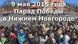 Парад победы в Нижнем Новгороде 2015. День победы 9 мая 2015 года.(, 2015-05-09T13:19:49.000Z)
