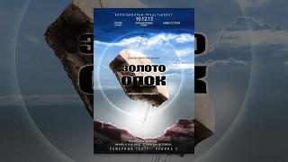 Золотой опок (2013) документальный приключенческий фильм