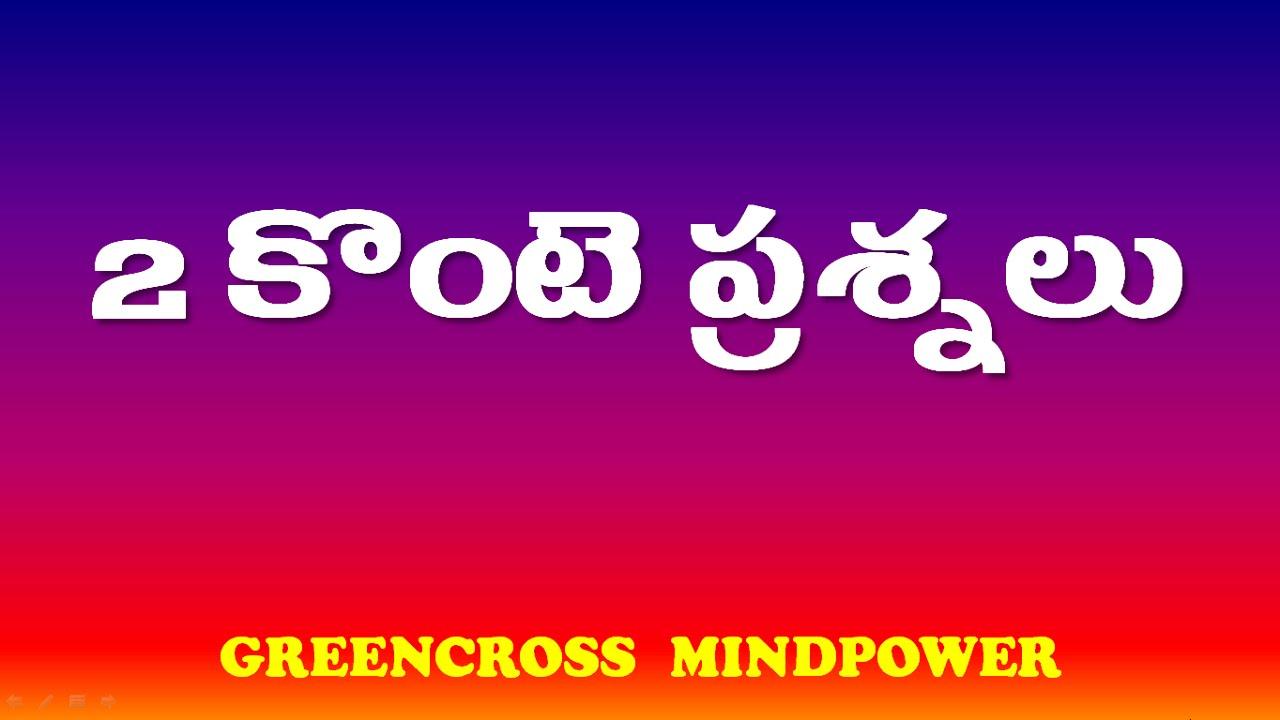 know your mind power| 2 కొంటె ప్రశ్నలు | telugu puzzles ...
