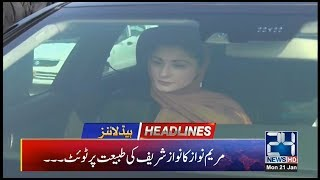 Nawaz Sharif Got Sick! - 8pm News Headlines | 21 Jan 2019