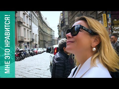 Неаполь 4! Самые вкусные места и выставка Караваджо | Мне это нравится! #31 | Юлия Высоцкая (6+)