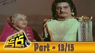 Daana Veera Soora Karna Movie Part - 13/15 || NTR, Sarada, Balakrishna || Shalimarcinema